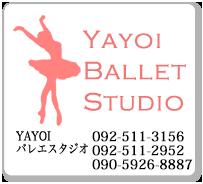 YAYOIバレエスタジオ